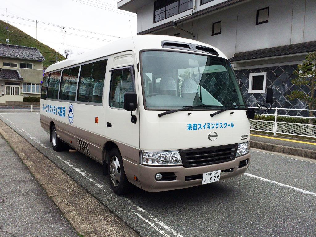 スクールバス時刻のイメージ
