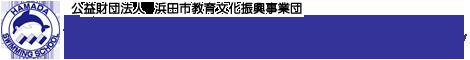 浜田スイミングスクール