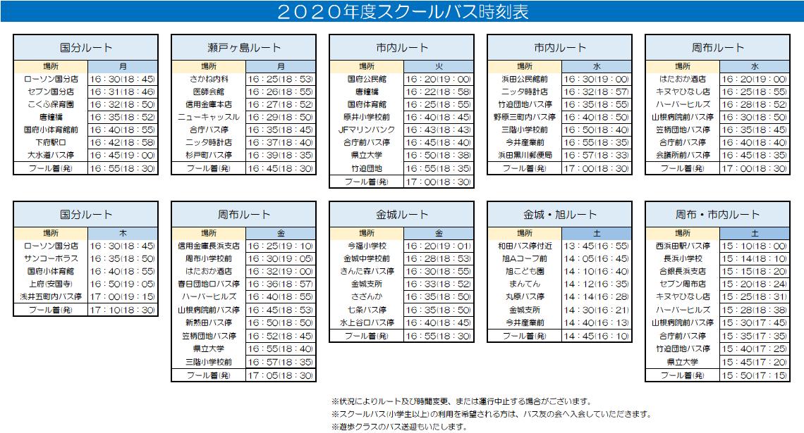 平成31年度 スクールバス時刻表
